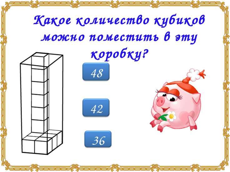 Какое количество кубиков можно поместить в эту коробку?