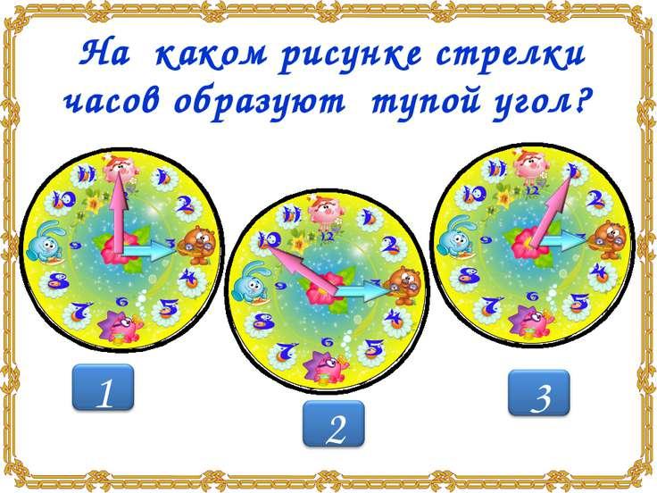 На каком рисунке стрелки часов образуют тупой угол?