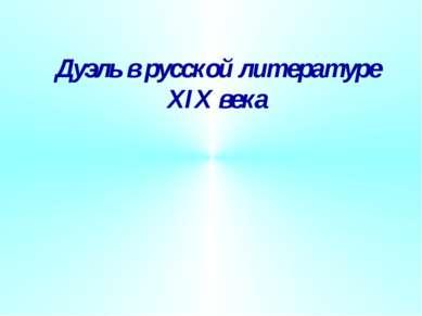 Дуэль в русской литературе XIX века