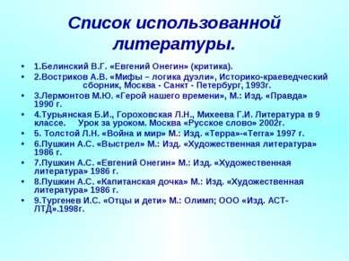 Список использованной литературы. 1.Белинский В.Г. «Евгений Онегин» (критика)...