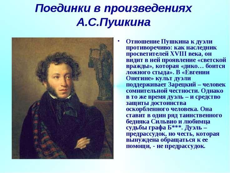 Поединки в произведениях А.С.Пушкина Отношение Пушкина к дуэли противоречиво:...