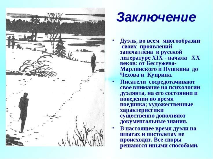 Заключение Дуэль, во всем многообразии своих проявлений запечатлена в русской...