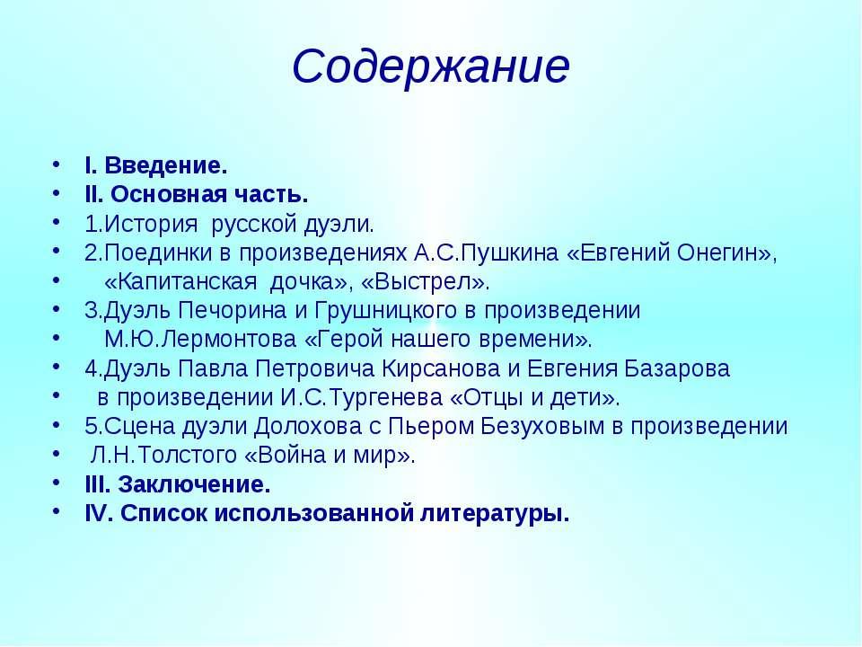 Содержание I. Введение. II. Основная часть. 1.История русской дуэли. 2.Поедин...