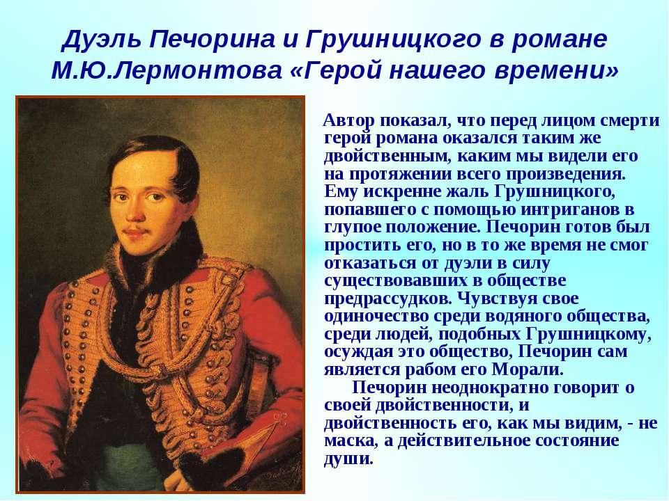 Дуэль Печорина и Грушницкого в романе М.Ю.Лермонтова «Герой нашего времени» ...