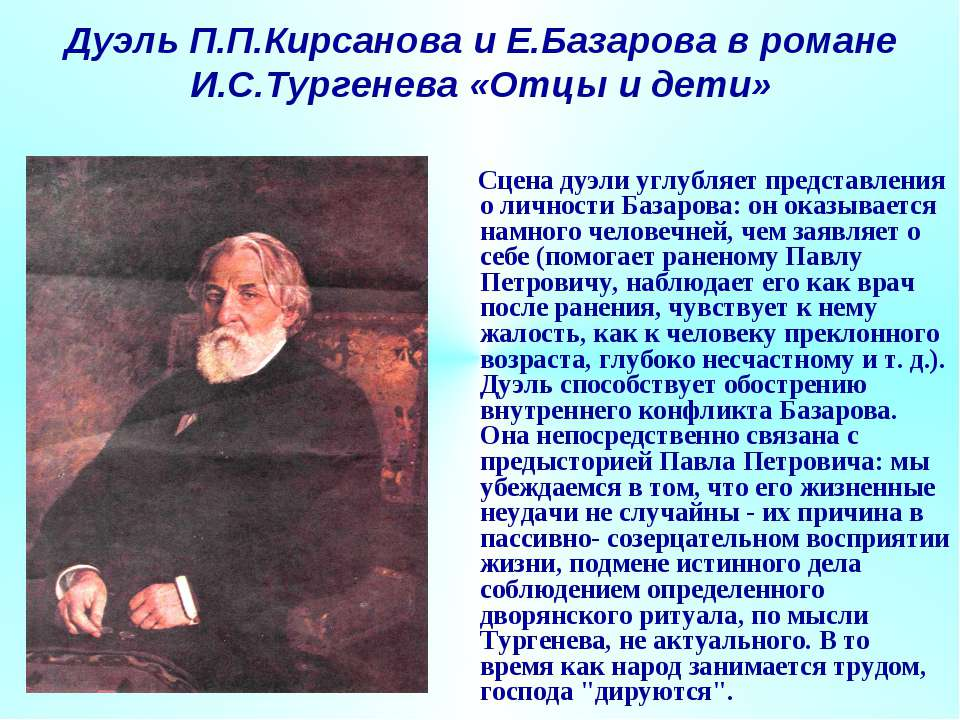 Дуэль П.П.Кирсанова и Е.Базарова в романе И.С.Тургенева «Отцы и дети» Сцена д...