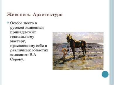 Живопись. Архитектура Особое место в русской живописи принадлежит гениальному...