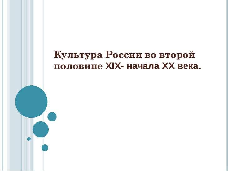 Культура России во второй половине XIX- начала XX века.