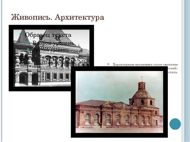 Живопись. Архитектура Характерным явлениями стали смешение стилей (эклектика)...
