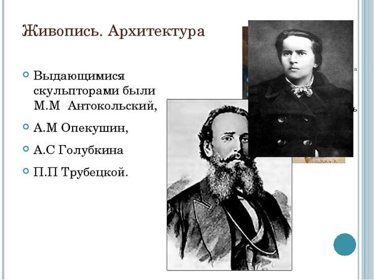 Живопись. Архитектура Выдающимися скульпторами были М.М Антокольский, А.М Опе...