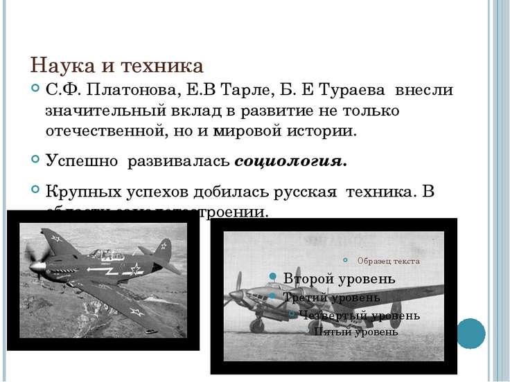 Наука и техника С.Ф. Платонова, Е.В Тарле, Б. Е Тураева внесли значительный в...
