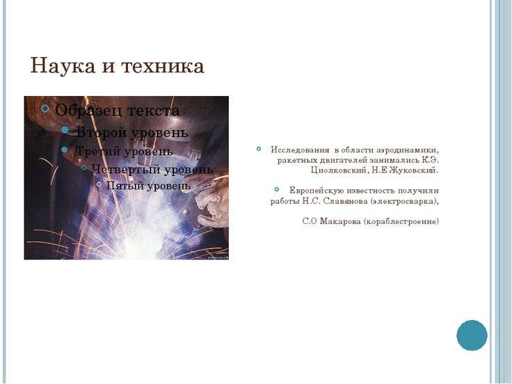 Наука и техника Исследования в области аэродинамики, ракетных двигателей зани...