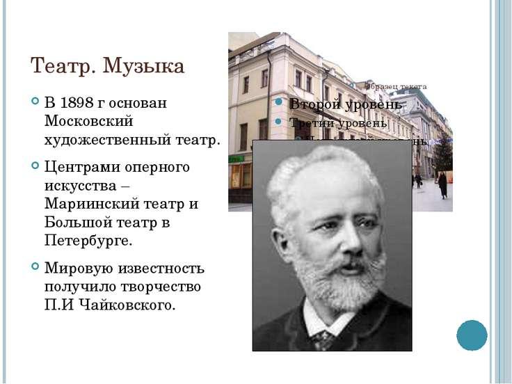 Театр. Музыка В 1898 г основан Московский художественный театр. Центрами опер...