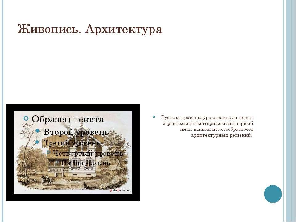 Живопись. Архитектура Русская архитектура осваивала новые строительные матери...