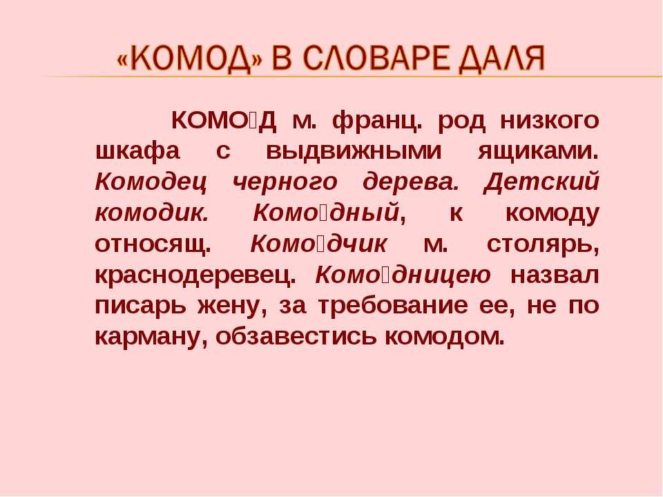 КОМО Д м. франц. род низкого шкафа с выдвижными ящиками. Комодец черного дере...