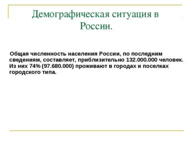 Демографическая ситуация в России. Общая численность населения России, по пос...