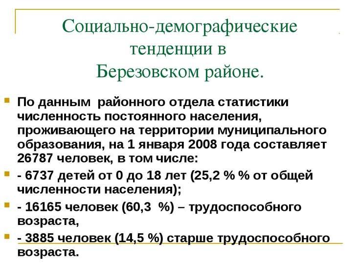 Социально-демографические тенденции в Березовском районе. По данным районного...