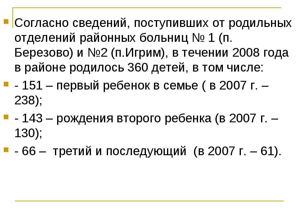 Согласно сведений, поступивших от родильных отделений районных больниц № 1 (п...