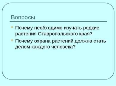 Вопросы Почему необходимо изучать редкие растения Ставропольского края? Почем...