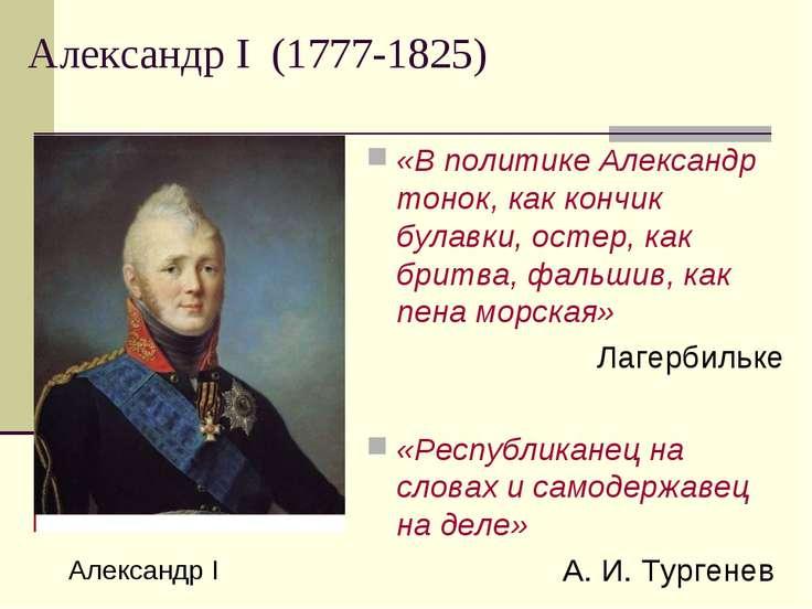 Александр I (1777-1825) «В политике Александр тонок, как кончик булавки, осте...