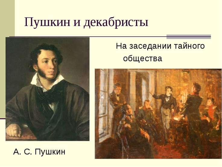 Пушкин и декабристы На заседании тайного общества А. С. Пушкин