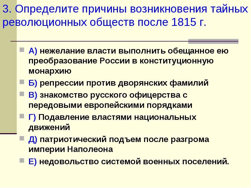 А) нежелание власти выполнить обещанное ею преобразование России в конституци...