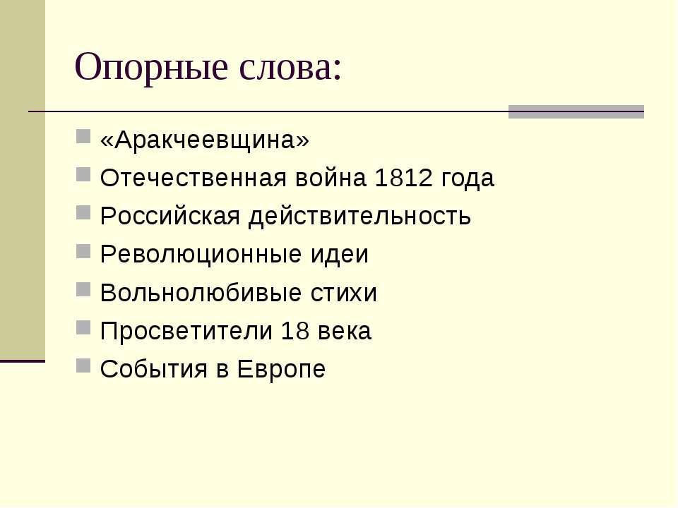 Опорные слова: «Аракчеевщина» Отечественная война 1812 года Российская действ...