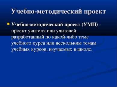 Учебно-методический проект Учебно-методический проект (УМП) - проект учителя ...