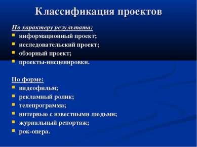 Классификация проектов По характеру результата: информационный проект; исслед...