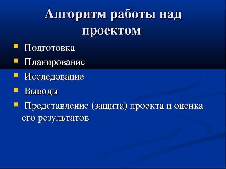 Алгоритм работы над проектом Подготовка Планирование Исследование Выводы Пред...