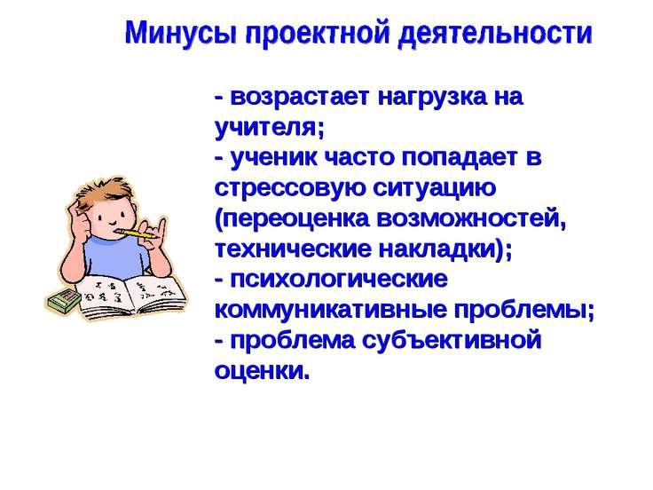 - возрастает нагрузка на учителя; - ученик часто попадает в стрессовую ситуац...