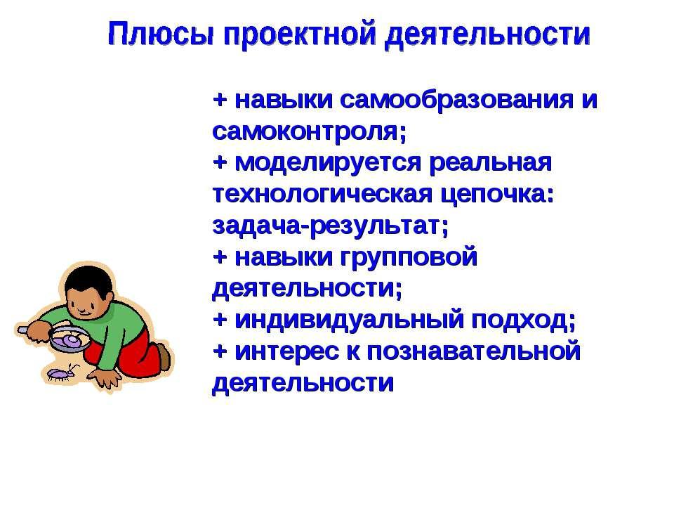 + навыки самообразования и самоконтроля; + моделируется реальная технологичес...