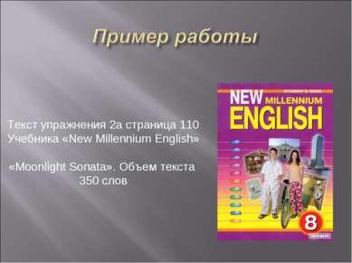Текст упражнения 2а страница 110 Учебника «New Millennium English» «Moonlight...