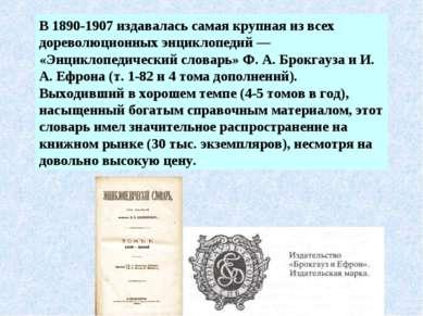 В 1890-1907 издавалась самая крупная из всех дореволюционных энциклопедий — «...