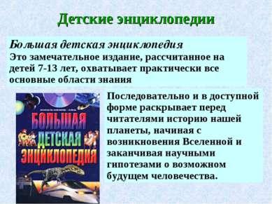 Детские энциклопедии Большая детская энциклопедия Это замечательное издание, ...