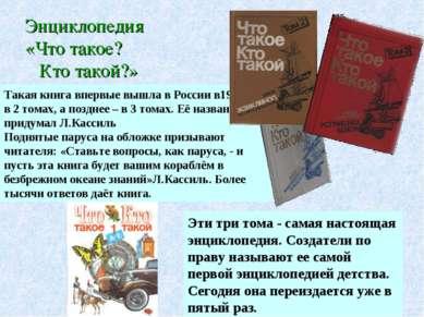 Энциклопедия «Что такое? Кто такой?» Эти три тома - самая настоящая энциклопе...