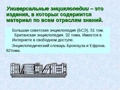 Универсальные энциклопедии – это издания, в которых содержится материал по вс...