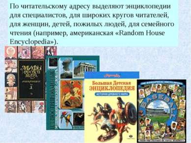 По читательскому адресу выделяют энциклопедии для специалистов, для широких к...
