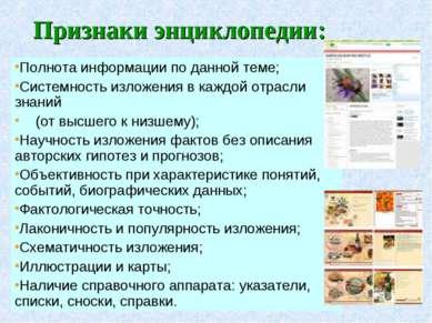 Признаки энциклопедии: Полнота информации по данной теме; Системность изложен...