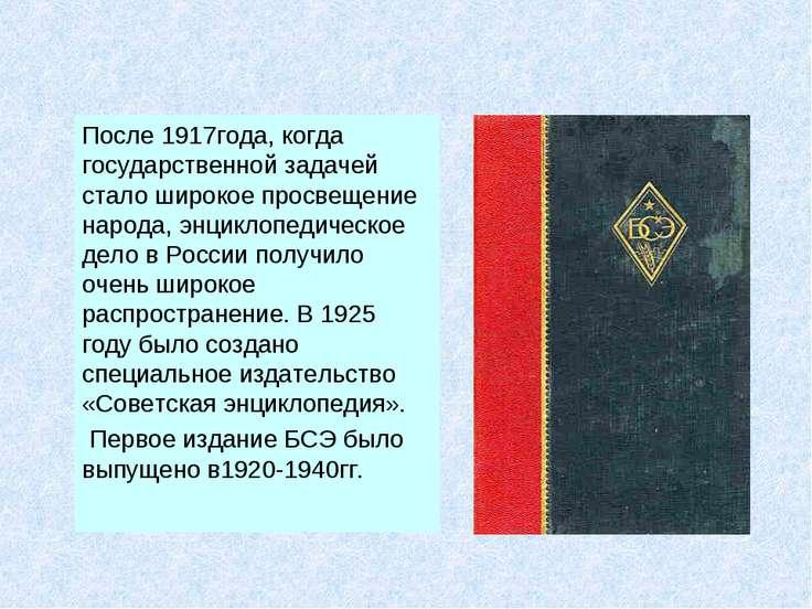 После 1917года, когда государственной задачей стало широкое просвещение народ...