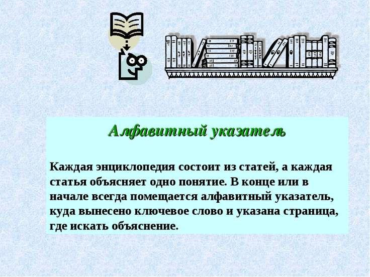 Алфавитный указатель Каждая энциклопедия состоит из статей, а каждая статья о...