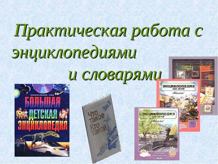 Практическая работа с энциклопедиями и словарями