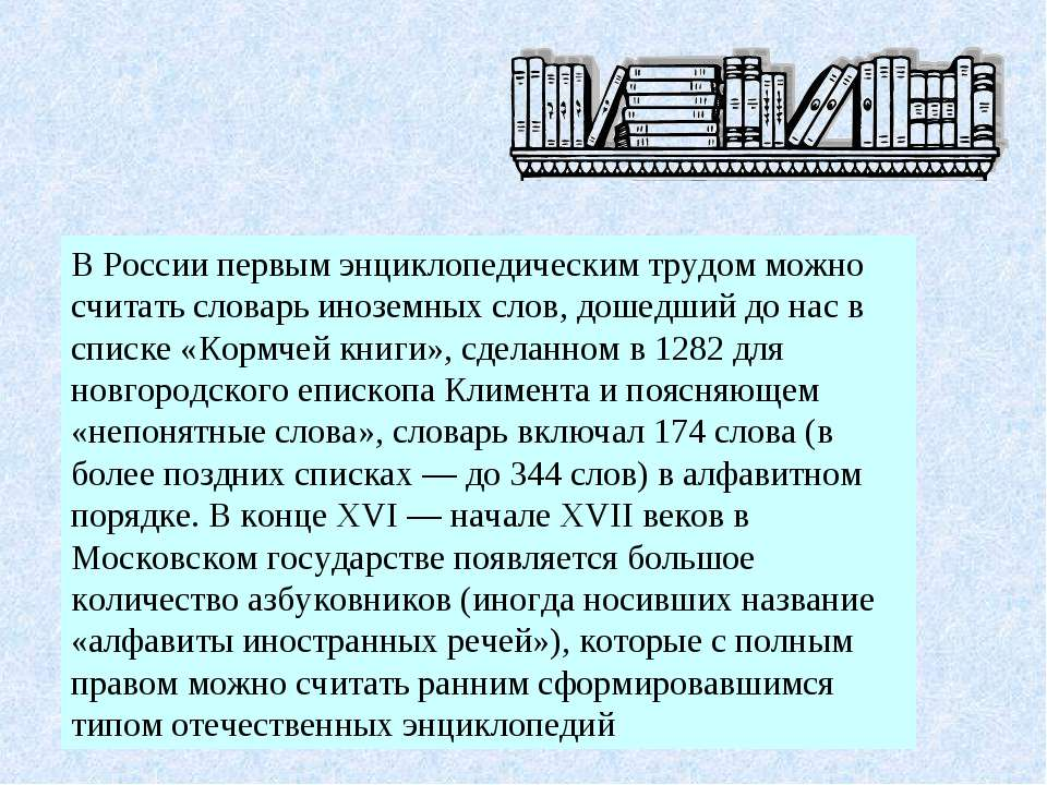 В России первым энциклопедическим трудом можно считать словарь иноземных слов...