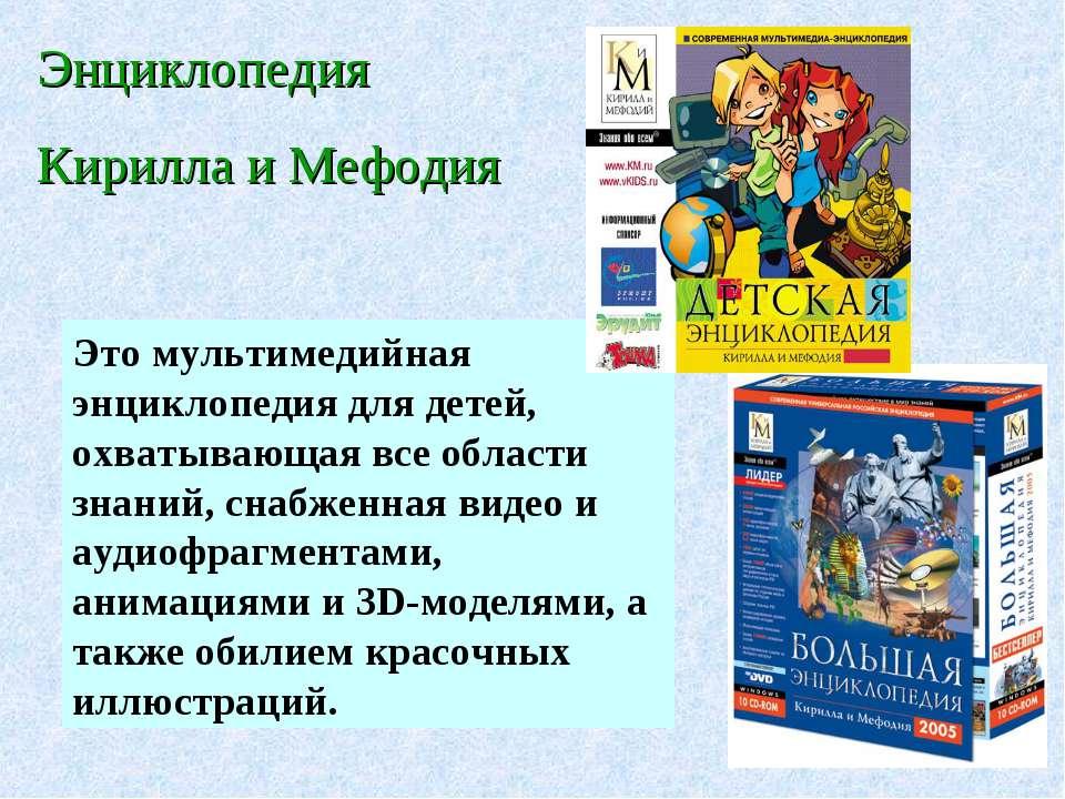Это мультимедийная энциклопедия для детей, охватывающая все области знаний, с...