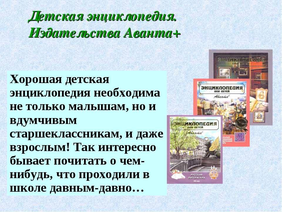 Детская энциклопедия. Издательства Аванта+ Хорошая детская энциклопедия необх...