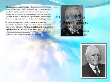 Понимающая психология- Направление в немецкой психологии конца ХIХ - начала Х...