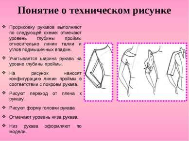 Понятие о техническом рисунке Прорисовку рукавов выполняют по следующей схеме...