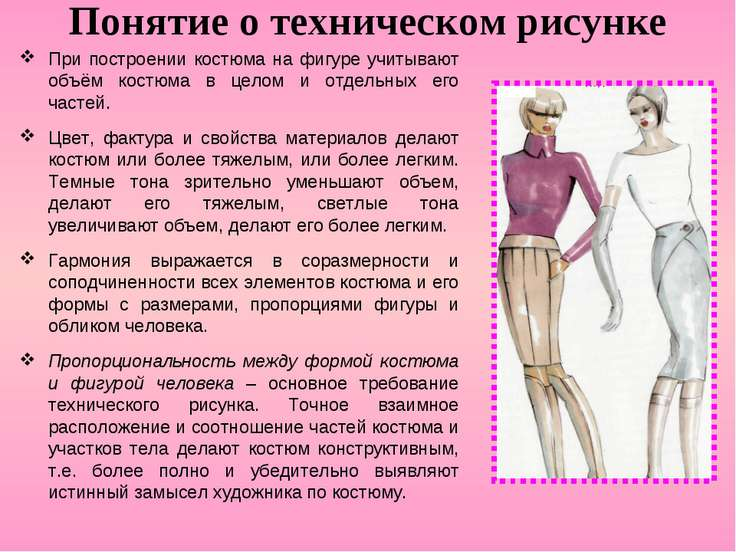 Понятие о техническом рисунке При построении костюма на фигуре учитывают объё...