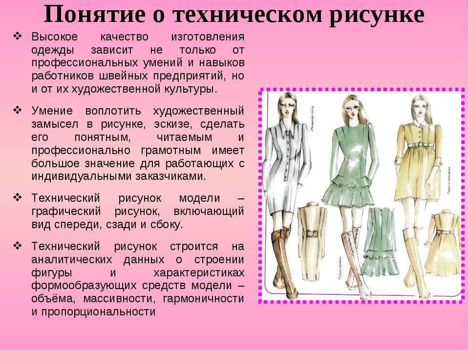 Понятие о техническом рисунке Высокое качество изготовления одежды зависит не...
