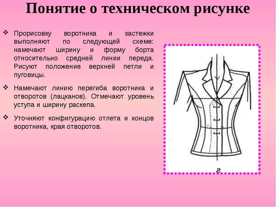 Понятие о техническом рисунке Прорисовку воротника и застежки выполняют по сл...