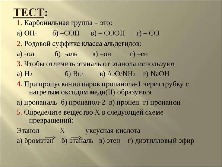 1. Карбонильная группа – это: а) OH- б) –СОН в) – СООН г) – СО 2. Родовой суф...